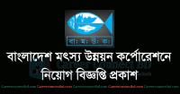 Bangladesh-Fisheries-Development-Corporation
