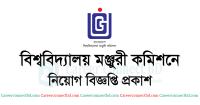 University-Grants-Commission-of-Bangladesh-Job-Circular