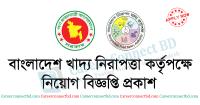 Bangladesh-Food-Safety-Authority-Job-Circular