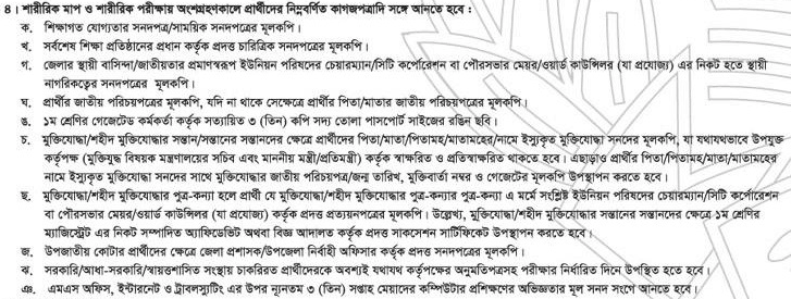 Bangladesh Police SI Job Circular 2018 Documents requirement