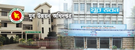 Department Of Youth Development Admission Notice 2018 by dailyjobsbd