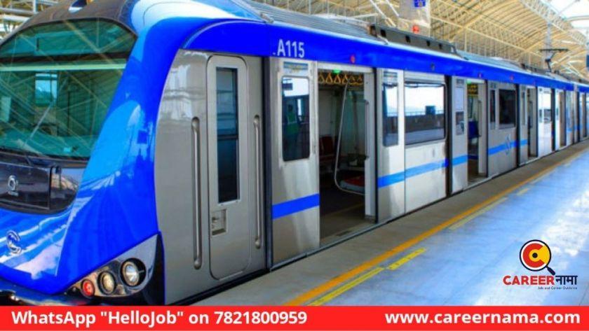 Maharashtra Metro Rail Recruitment 2021