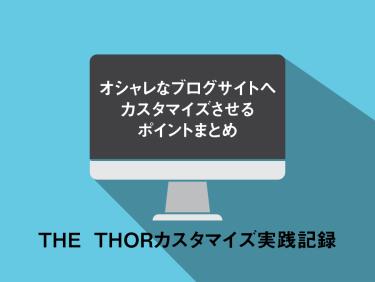 【wordpressカスタマイズ】THE THORで読みやすいおしゃれなサイトにカスタマイズさせる実践記録