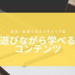 careerz app