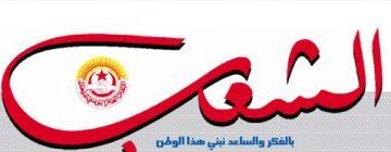 alshaab
