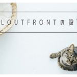 CloutFrontの設定方法