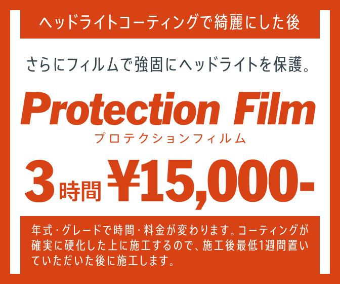 ヘッドライト樹脂コーティングと一緒にプロテクションフィルムの施工がオススメ