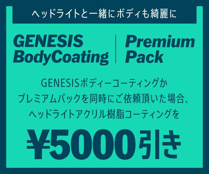 ヘッドライト樹脂コーティングと一緒にGENESISコーティング、プレミアムパックをご依頼なら5000円引き