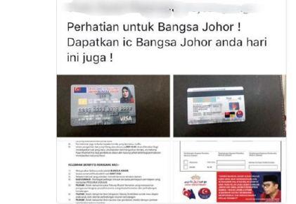 Kad Pengenalan Bangsa Johor