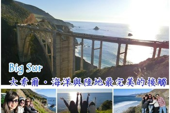 美西自駕景點 加州一號公路『Big Sur大索爾』地球上海洋與陸地接觸的最美麗的角度