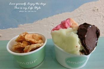 ▌影音 ▌孔廟商圈府中街裡隱藏版的Amour愛慕冰淇淋。Sorbet水果冰淇淋