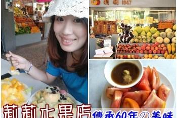 台南中西美食 『莉莉水果店』傳承一甲子的好滋味。騎樓下大排長龍的水果冰