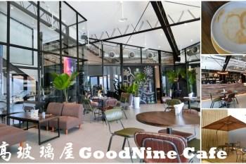 台北萬華美食 『GoodNine Cafe』西門町最接近天空的咖啡館(真善美戲院樓上)