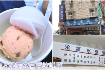 台北萬華美食 古早味叭噗『永富冰淇淋 』西門町老字號手工冰淇淋