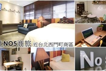 台北中正住宿 高CP值『台北5號商旅』入住大坪數雙人房。有電梯/生活機能便利(近小南門捷運站)