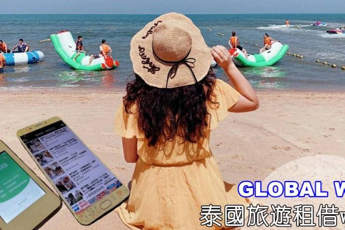 泰國旅遊WIFI網路租借|『GLOBAL WiFi』泰國行動網路4G 1GB/日。每日最低$159(內文有讀者8折+寄件免運優惠代碼)