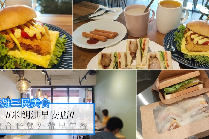 高雄三民美食|『米朗淇早餐店』精緻早午餐。野餐外帶食物(近吉林夜市)