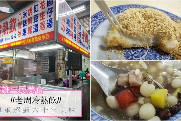高雄三民美食|『老周冷熱飲』超過六十載的在地古早味燒麻糬&八寶冰(近三鳳中街)