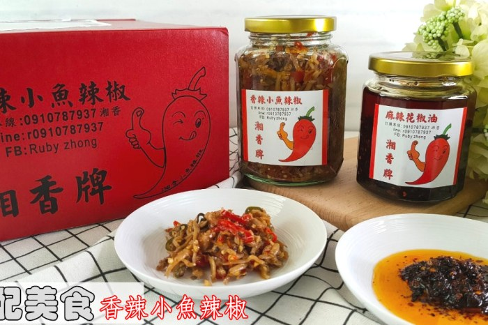 團購宅配美食|『湘香小魚乾辣椒』人氣團購美食。正宗湖南口味嗆辣夠勁讓美味加分