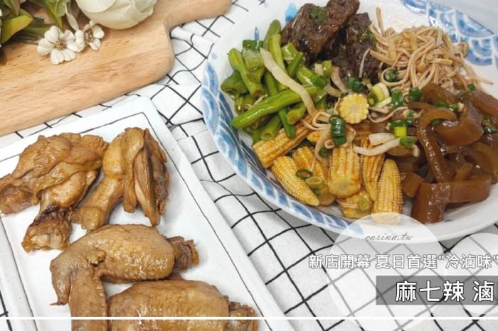 高雄鼓山美食 新店開幕『麻七辣』高CP值夏日必吃冷滷味