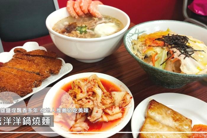高雄鹽埕美食|『喜洋洋鍋燒麵』鹽埕在地美味。食材新鮮烹調(可使用振興三倍券)