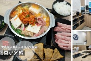 高雄左營美食 『飄香小火鍋』文青風百元個人小火鍋店