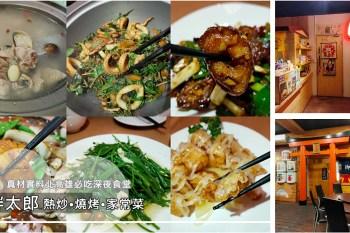 高雄鼓山美食   『胖太郎 熱炒•燒烤•家常菜』北高雄真材實料深夜食堂