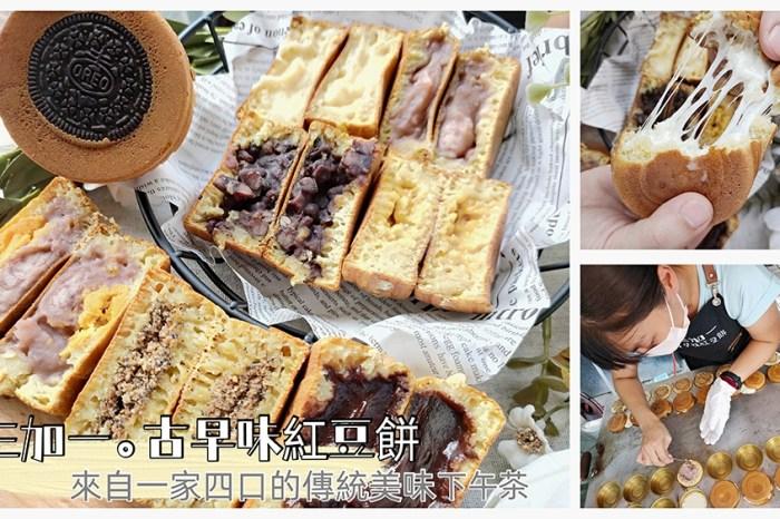 高雄大社美食 | 『仨加一•古早味紅豆餅』內餡紮實口感飽滿 來自一家四口的美味下午茶