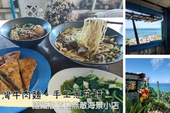 台東成功美食   『海灣牛肉麵-手工蔥花餅』隱藏版賞海祕境