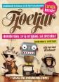 Poster Lindebende festival