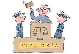 שופטים