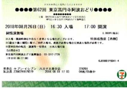 高円寺阿波踊り桟敷席チケット