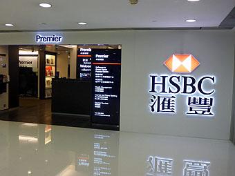 HSBC Hong Kong Ocean Centre Branch