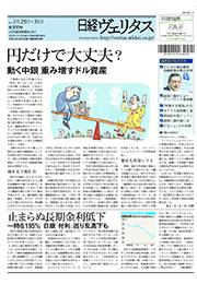 日経ヴェリタス 2015年1月25日~1月31日号