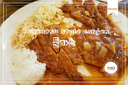 tonkatsu style coréen