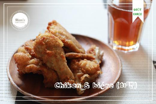 Culture coréenne de l'alcool: Chimaek (poulet frit et bière)