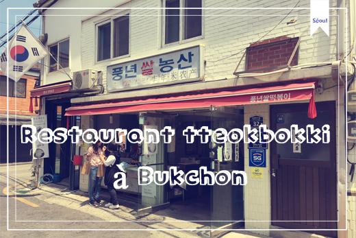 Restaurant tteokbokki à Bukchon (Poungnyeon ssal nongsan)