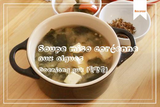 Cuisine: Soupe miso coréenne aux algues (Doenjang guk)