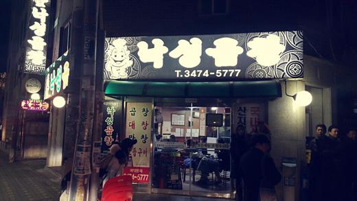 Restaurant de gopchang: Nakseong gopchang