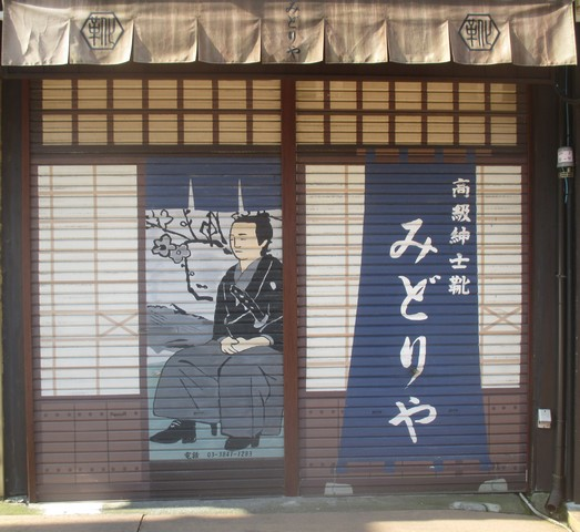 devantures Asakusa