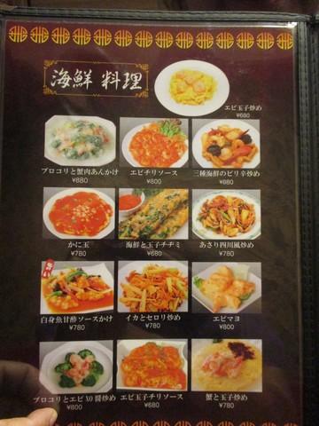 carte japonaise restaurant