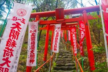 Dazaifu, Fukuka