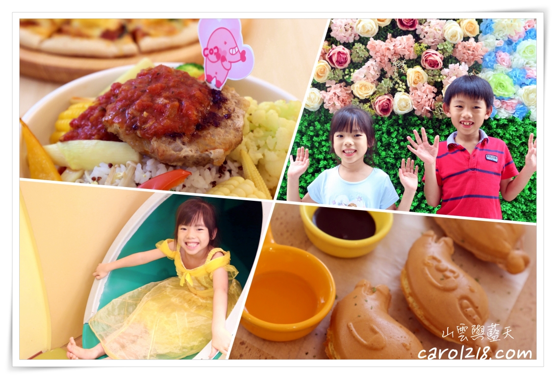 [台中南區]派寶i放慢~忠孝路小巷中優質親子餐廳
