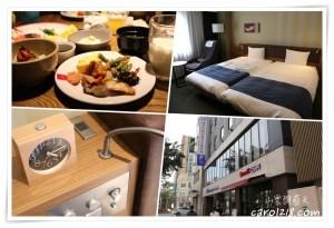 網站近期文章:小倉站前Daiwa Roynet Hotel(大和Roynet飯店)~價位親民交通便利小倉親子住宿推薦