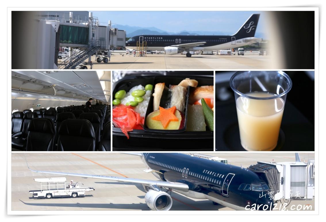 星悅航空遊九州~飛機餐精緻好吃、座位寬敞,三十公斤免費行李托運