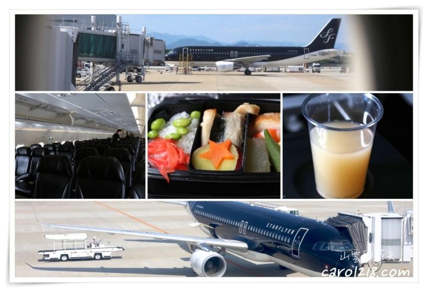 九州親子自由行,北九州,北九州機場,北九州親子自由行,星悅航空,星悅航空飛機餐