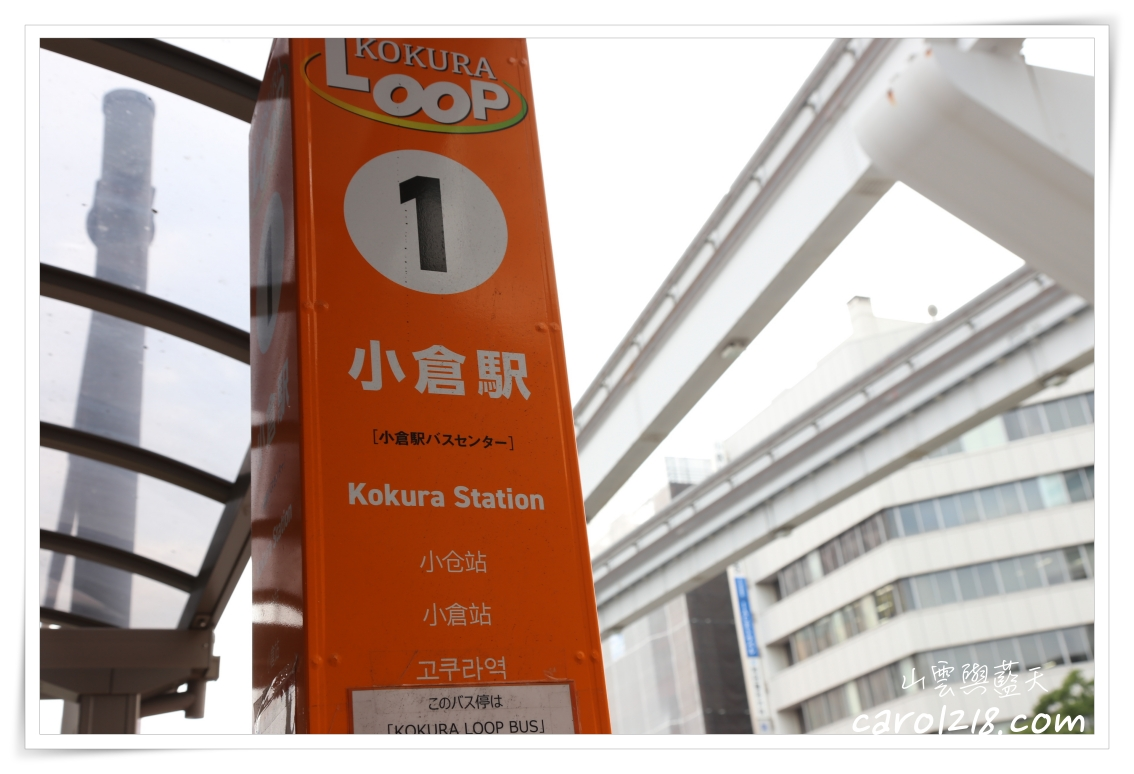 [小倉交通]小倉循環巴士Kokura Loop~遊小倉市區方便的交通工具!2020/03/31前搭星悅航空免費贈票