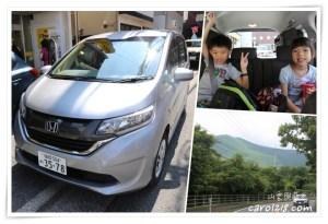 網站近期文章:[九州自駕租車]Times Car rental小倉新幹線口租車,愉快的自駕經驗