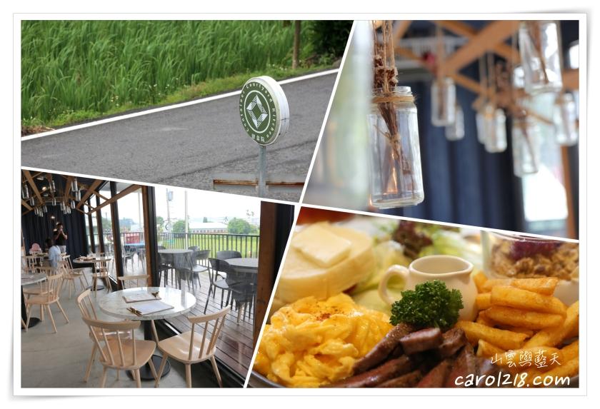 [埔里早午餐]肆盒院~田野間豐盛美味文青風貨櫃屋早午餐