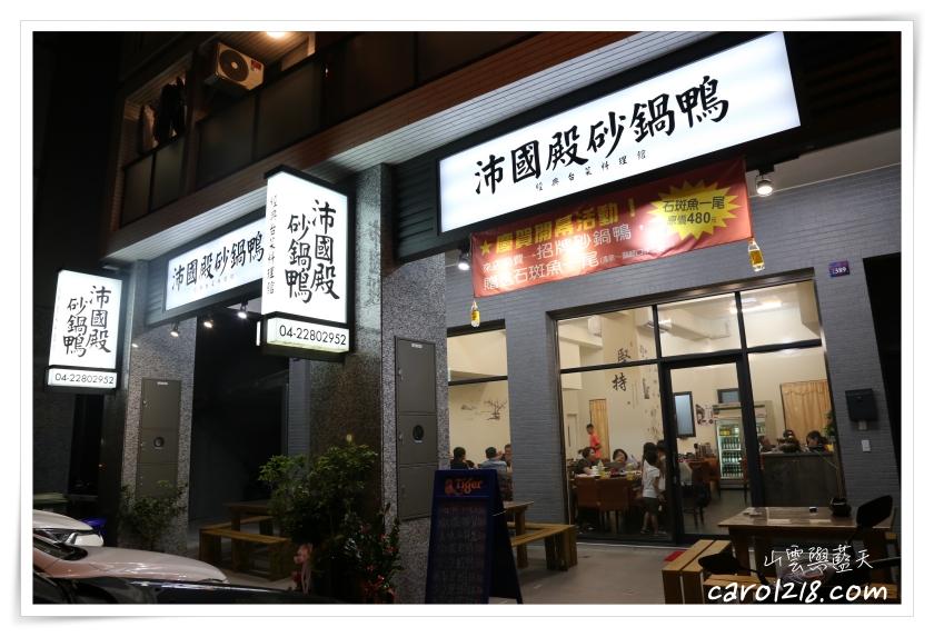 [台中]沛國殿砂鍋鴨~明亮乾淨的台式熱炒店,開幕活動點砂鍋鴨送石斑魚